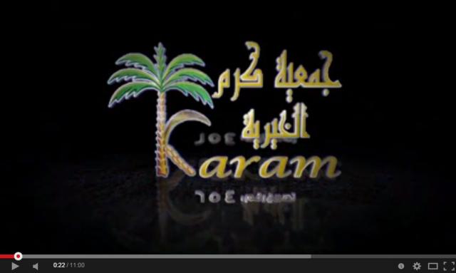 Read more about the article جمعية كرم الخيرية : فيديو تقديمى