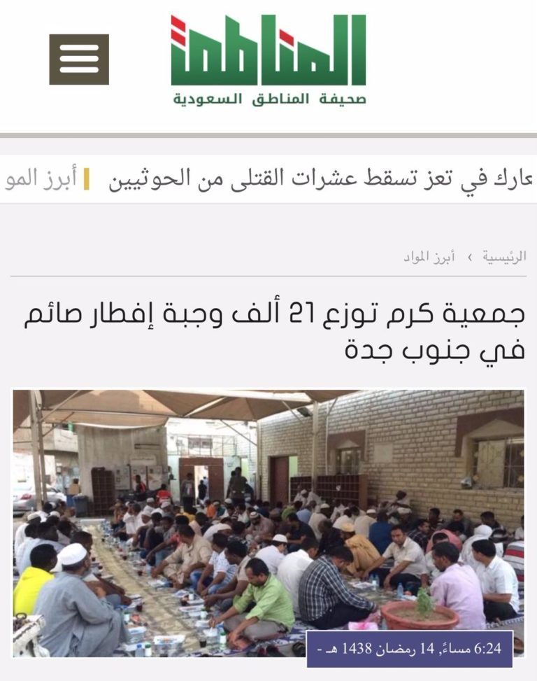 مشروع افطار صائم في الصحف