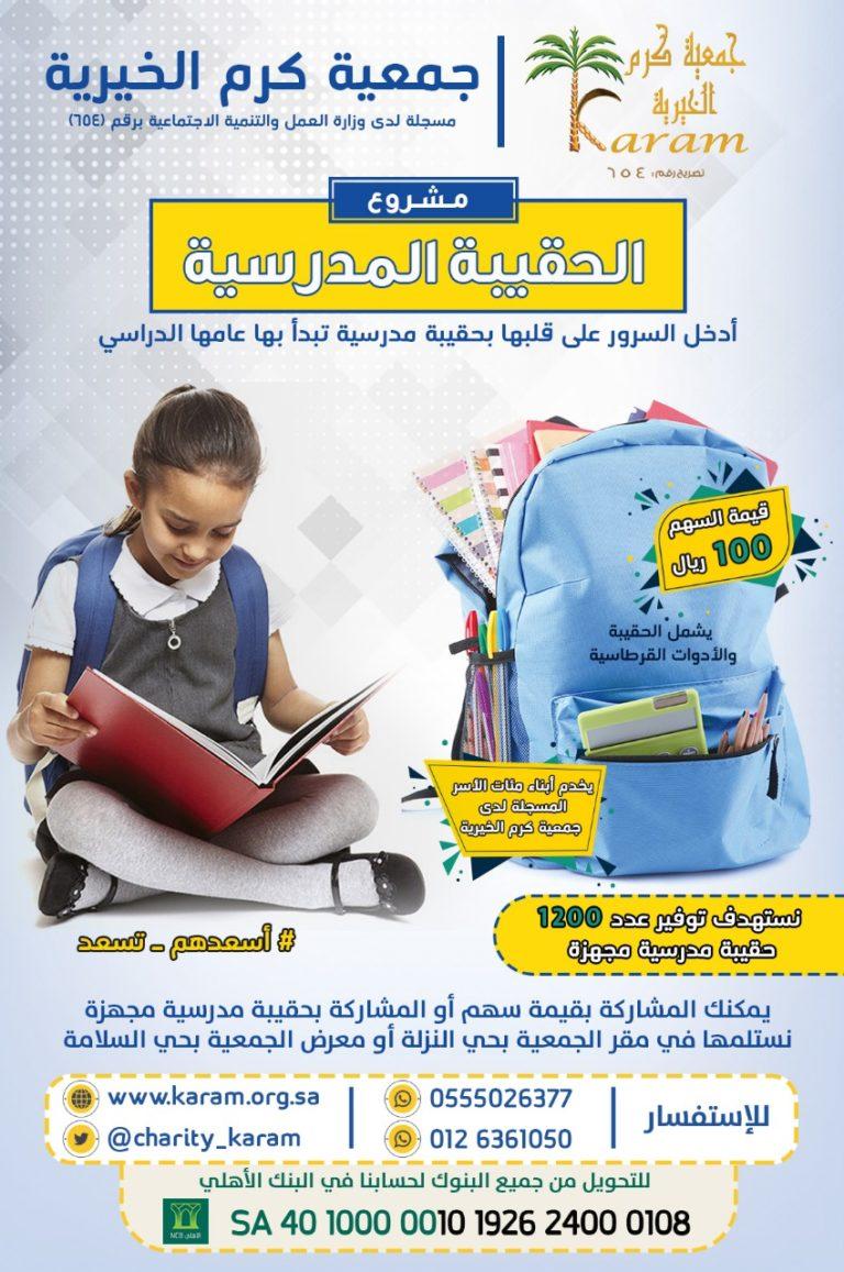 Read more about the article كرم توزع 50 حقيبة مدرسية مهداة من نادي جدة التطوعي